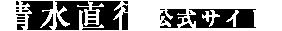 清水直行公式サイト